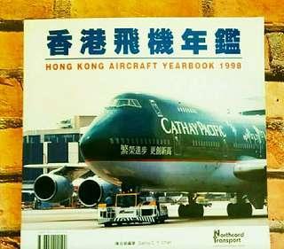 罕有绝版:1998年香港飛機鑑書