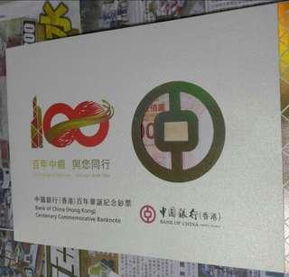 中銀華誕紀念鈔2017年版(ㄧ口價300)