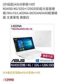 華碩14吋 筆電 去年7月購入