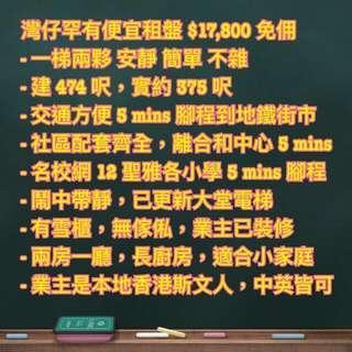 灣仔 Wanchai 小單位出租 Flat for Rent