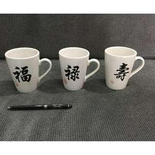 3 mugs with Chinese calligraphy 福禄寿