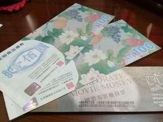 全聯禮卷100×2+摩斯漢堡C125電子兌換券×2+威秀電影票×1