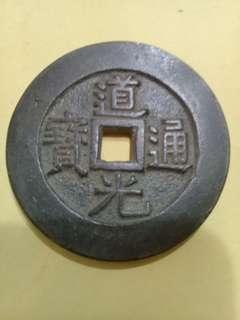 🚚 道光通寶   天下太平   51mm