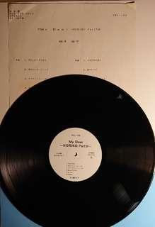 酒井法子 My Dear (LP) 見本盤