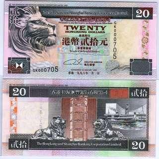 1996年705百位號GK版GK000705貳拾圓20元滙豐銀行全新直版UNC級