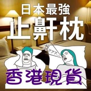 即日可交收【高低現貨】🇯🇵止鼻鼾快眠枕 銷量累計40萬顆 最強止鼾枕!日本AS快眠枕   2165465464