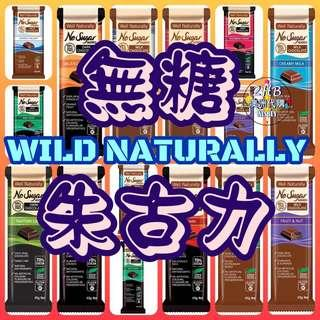 Well Naturally 無糖朱古力🍫