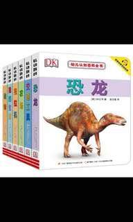 🚚 Brand new DK board book encyclopedia dinosaur 🦖 Chinese English bilingual children toddler book baby