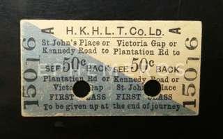 1885-1905 年香港山頂纜車第一代車票
