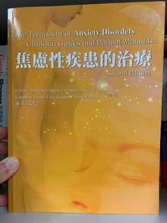 焦慮性疾患的治療Gavin Andrews, The treatment of anxiety disorders: Clinician Guides and Patient Manuals
