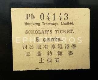 1920 年代至戰前,5 仙面值,香港電車書館幼童票。