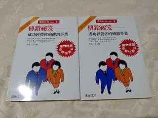 🚚 ✨免費書籍✨傳銷秘笈:成功經營你的傳銷事業 方天龍著 二手書  八成新
