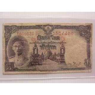 Rare Thailand Red Serial Number 5 Baht Bank Note.