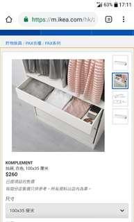 原價260 ikea 宜家 PAX 衣櫃 木抽屜 只售幾天。