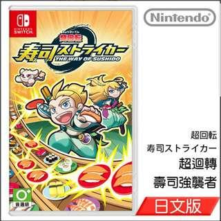 (全新) Nintendo Switch 超迴轉 壽司強襲者日文版