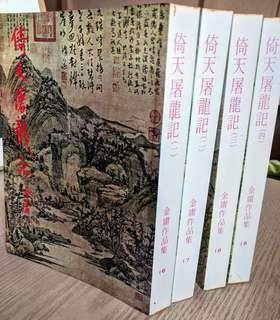 Chinese Novels 金庸名著:倚天屠龙记