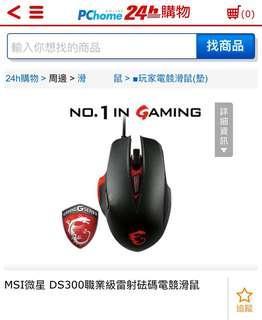 MSI DS300 電競滑鼠