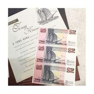 Uncut $2 Tong Kang set of 3 notes ( 1991 )