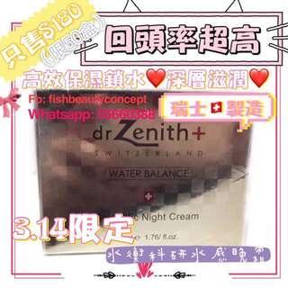 3️⃣.1️⃣4️⃣ 白色情人節 限定優惠🎁🎁 💗Dr Zenith+ 水衡科研水感晚霜📍50ml
