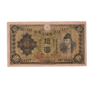 1930 Japanese Ten Yen Banknote
