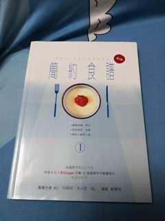 食譜 cook book 烹飪書