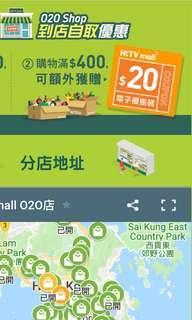 HKTV mall $20優惠碼
