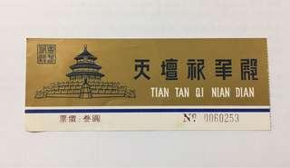 93年北京天壇門票
