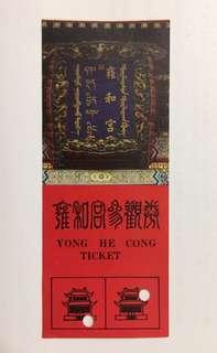 93年北京雍和宮參觀劵