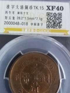 大清錢幣有評級十文 錢 少有 完美