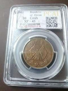 開國錢幣 雙旗幣 有評級 收藏價值高完美