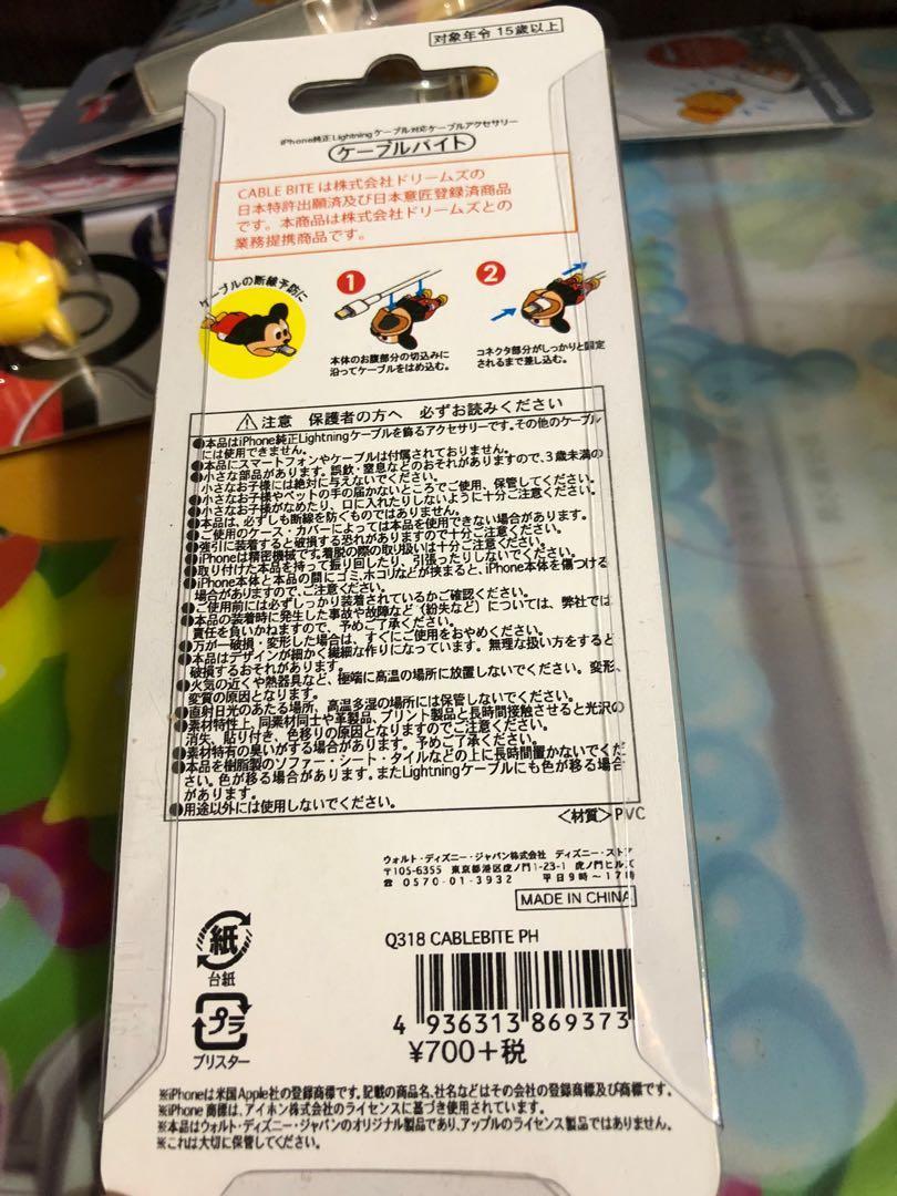 小熊維尼 Winnie the Pooh USB 數據線 咬咬