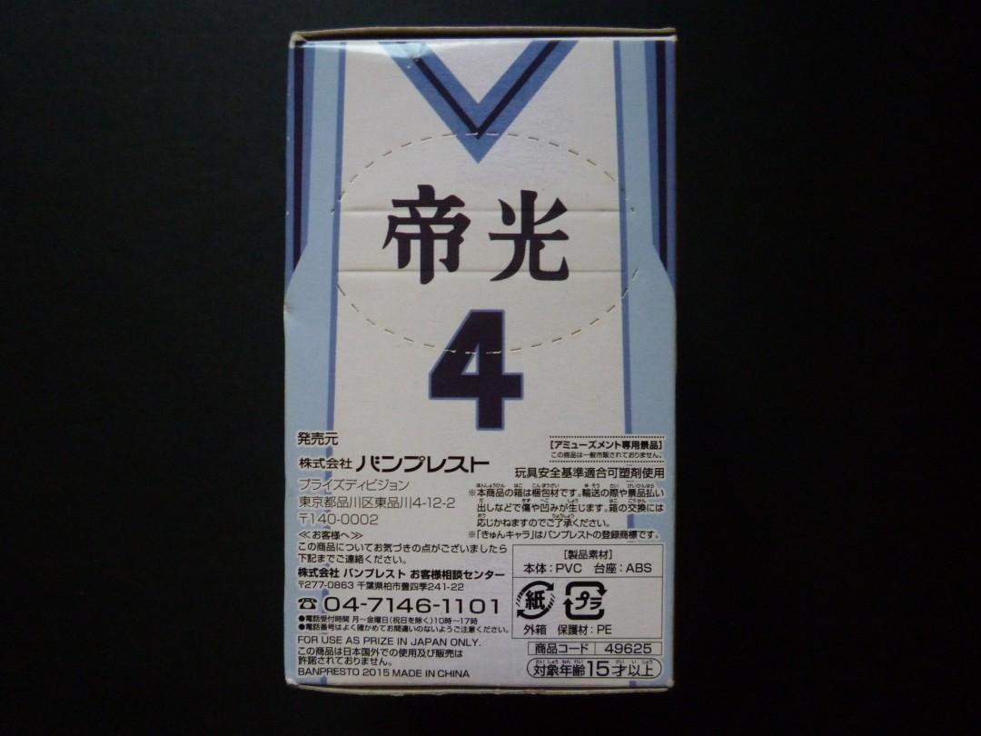 Kuroko no Basket Chibi Kyun-Chara ~ Teiko Chuu ~ Vol.01 Figure