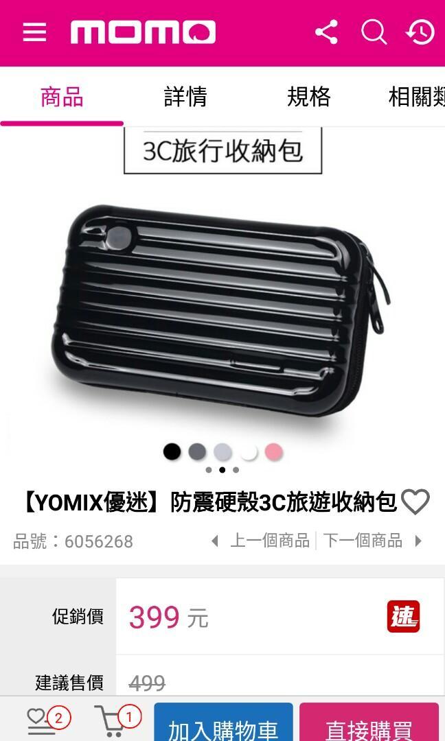 YOMIX優迷 防震硬殼3C旅行收納包