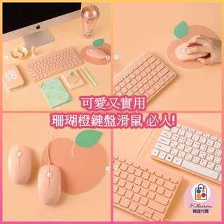 Daiso鍵盤無線滑鼠