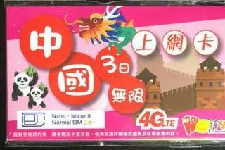 mainland China Hong Kong 3 days unlimited data sim card