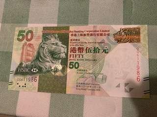 滙豐 HSBC 生日鈔 生日 1986年 1月6日 6月1日