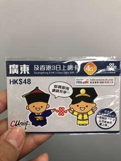 廣東及香港3日上網卡