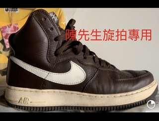超低價 出清鞋櫃 Nike Air Force 1 high 真皮 摩卡色 9.5 比yeezy supreme bape便宜