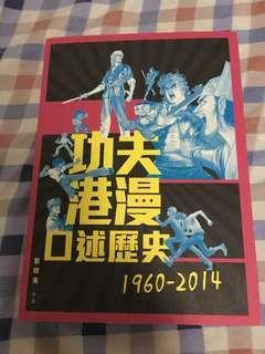 功夫港漫口述歷史 全書超過500頁 黃玉郎 馬榮成 邱福龍