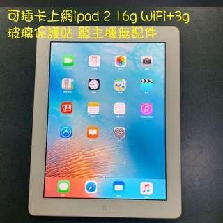 可插卡上網 ipad 2 16g WiFi+3g 玻璃保護貼 單主機無配件 c13a8