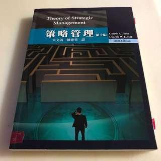 🚚 👩🏻🎓大學✖️書書📚策略管理📋華泰文化 出版/2013年4月🈴任選多件優惠