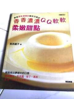 香浓Q软柔嫩甜点食谱 dessert cookbook recipe