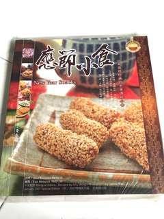 New year snacks bilingual cookbook recipe 应节小食食谱