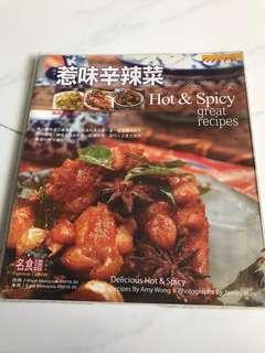 Hot n spicy great recipes bilingual cookbook 惹味辛辣菜食谱
