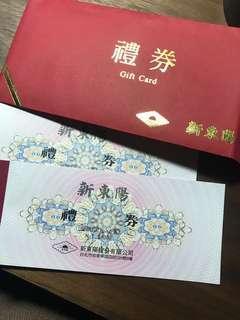 新東陽禮券 1400