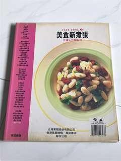 美食新主张食谱 chinese cookbook