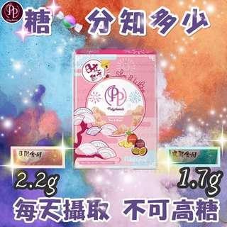 PP減肥jelly