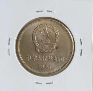 China ¥1 coin