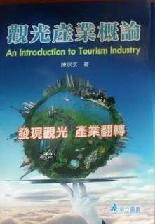 🚚 觀光行銷、觀光產業概論