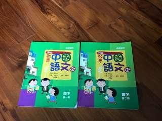 二手 啟思中國語文 四下 普通話版 第一及第二冊